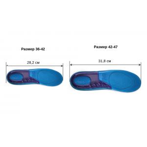 Силиконовые ортопедические стельки универсальный размер Мужские