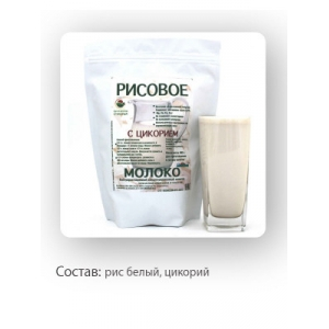 Рисовое молоко «ВЕГАН» с цикорием, 400гр